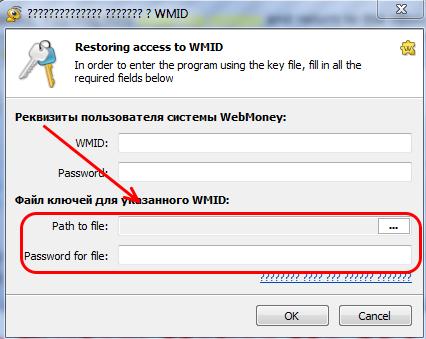 5 Khôi phục tài khoản webmoney classic khi có file key