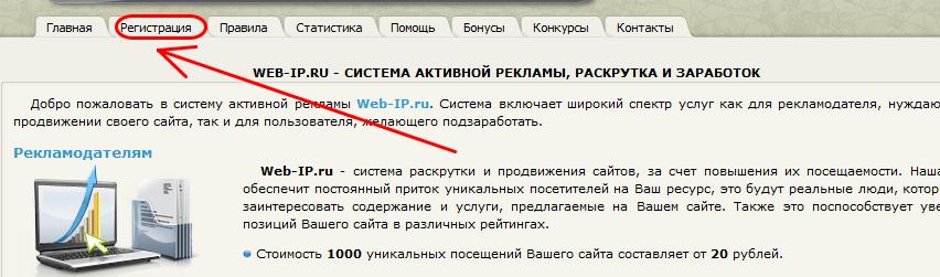 web ip11 Kiếm tiền trên mạng với Web ip.ru