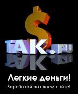 Tak.ru - Kiếm tiền từ đặt quảng cáo lên website của bạn